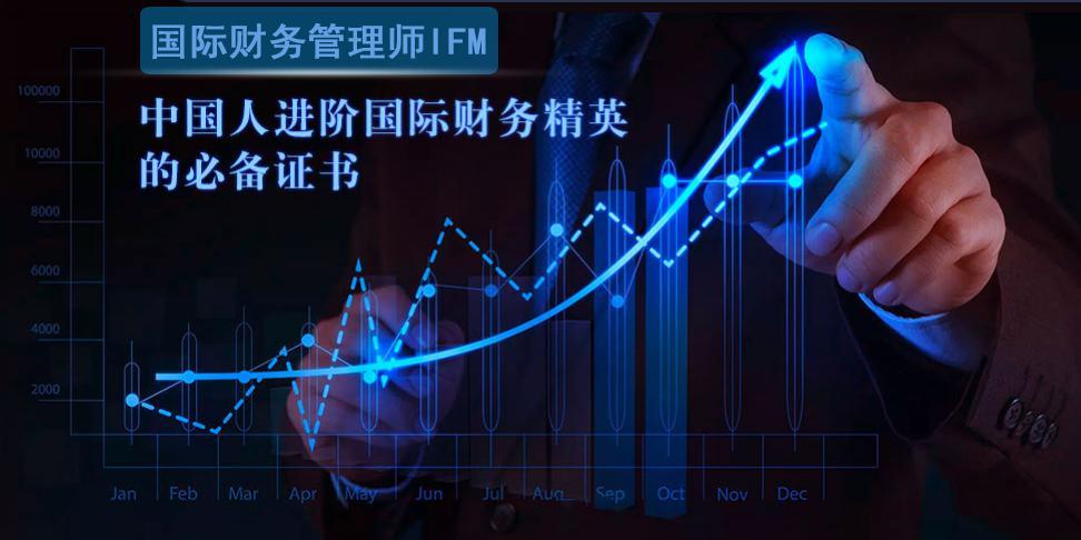 国际财务管理师(初级EIFM,助理级AIFM,中级IFM,高级SIFM)