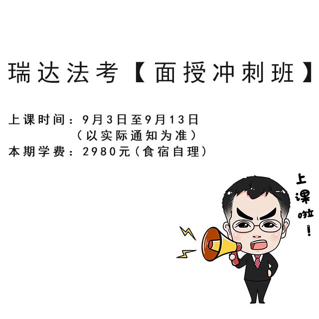 瑞达法考【面授冲刺班】