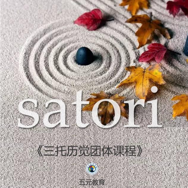 《satori三托历觉知团体课程》
