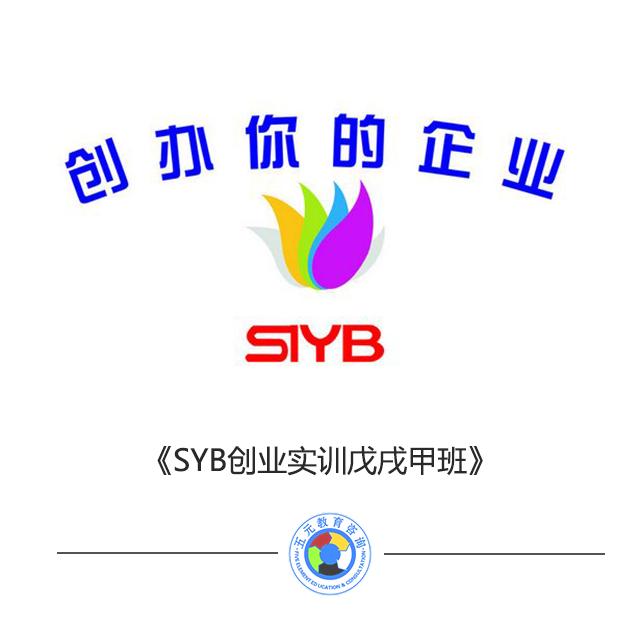 《SYB创业实训戊戌甲班》