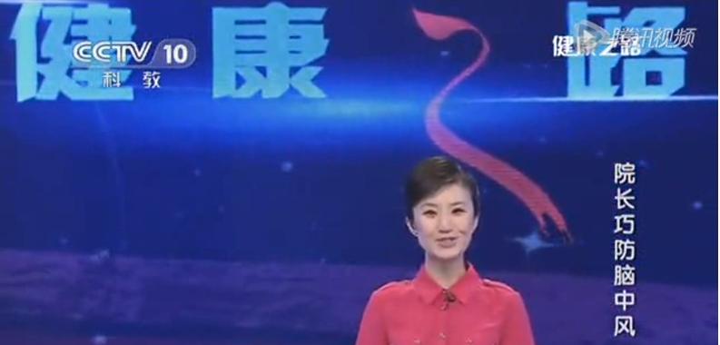 健康之路吉训明CCTV10