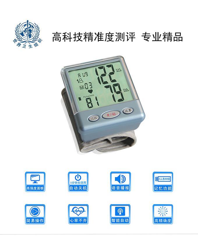 语音腕式血压计