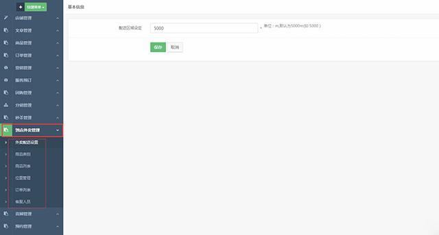 五元&蛟龙腾飞小程序系统到店外卖功能更新啦!
